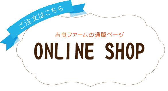 【吉良ファーム】ONLINE SHOP